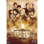 限りない愛 DVD-BOX3 【DVD】