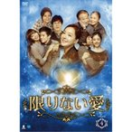 限りない愛 DVD-BOX4 【DVD】