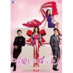 わが愛しの蝶々夫人 DVD-BOX2 【DVD】