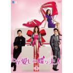 わが愛しの蝶々夫人 DVD-BOX3 【DVD】