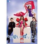 わが愛しの蝶々夫人 DVD-BOX4 【DVD】