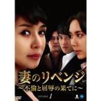 妻のリベンジ 〜不倫と屈辱の果てに〜 DVD-BOX1 【DVD】
