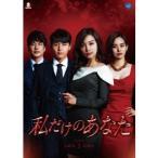 私だけのあなた DVD-BOX1 【DVD】
