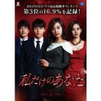 私だけのあなた DVD-BOX2 【DVD】