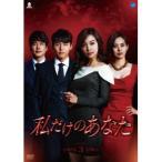 私だけのあなた DVD-BOX3 【DVD】