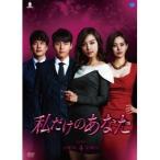 私だけのあなた DVD-BOX4 【DVD】
