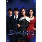 私だけのあなた DVD-BOX5 【DVD】