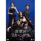 清潭洞<チョンダムドン>スキャンダル DVD-BOX6 【DVD】