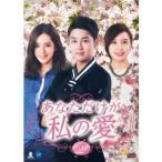 あなただけが私の愛 DVD-BOX2 【DVD】