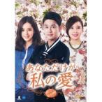 あなただけが私の愛 DVD-BOX5 【DVD】
