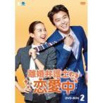 離婚弁護士は恋愛中 DVD-BOX2 【DVD】