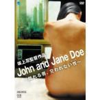 John and Jane Doe 〜戯れる唇、交われない性〜 【DVD】