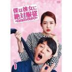 僕は彼女に絶対服従 〜カッとナム・ジョンギ〜 DVD-BOX1 【DVD】