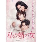 私の婿の女 DVD-BOX1 【DVD】