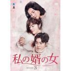 私の婿の女 DVD-BOX3 【DVD】