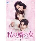 私の婿の女 DVD-BOX4 【DVD】