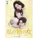 私の婿の女 DVD-BOX5 【DVD】