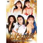 AV大病院〜白衣の下はスッポンポン! 【DVD】
