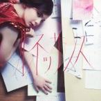 おおたえみり/ルネッサンス 【CD】