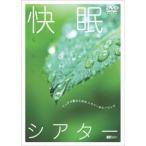 快眠シアター -ぐっすり眠るためのハウツー&ヒーリング- 【DVD】