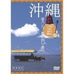 沖縄・美ら島百景 八重山7島を訪ねて 【DVD】