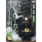 日本のSL・ローカル線・リゾート列車&More 映像と汽笛と走行音で愉しむ鉄道の世界 【DVD】