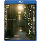 パワースポット ヒーリング フルハイビジョンと自然音で感じる6大スポット Blu-ray Disc RDA-13