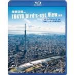 東京空撮HD フルハイビジョンで快適バーチャル遊覧飛行 TOKYO Bird's-eye View HD 【Blu-ray】