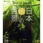 シンフォレストBlu-ray 日本癒しの百景 HD Trip to Japan the Most Beautiful Scenes 【Blu-ray】
