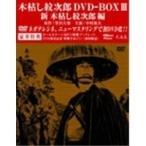 木枯し紋次郎 DVD-BOX III 新・木枯し紋次郎 編 【DVD】