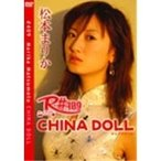 R#409 松本まりか China Doll 【DVD】