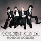 ゴールデンボンバー/ゴールデン・アルバム 【CD】