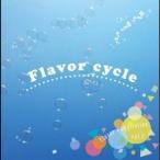 (V.A.)/「Flavor cycle1」 Flavor compilation vol.1 【CD】