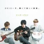 アンダーグラフ/2012〜今、聴いて欲しい曲達。 【CD】