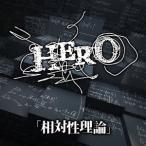 HERO/「相対性理論」《初回限定盤B》(初回限定) 【CD】