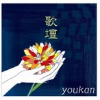 youkan/歌壇 【CD】
