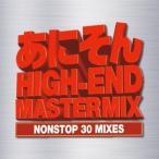 (V.A.)/あにそん HIGH-END MASTERMIX〜NONSTOP 30 MIXIES〜 【CD】