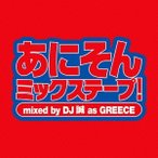 DJ誠 as GREECE/あにそん ミックステープ! mixed by DJ 誠 as GREECE 【CD】