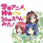 (V.A.)/学園アニメの神曲たちを36曲選んでみた! 【CD】