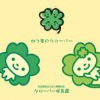クローバー保育園/四つ葉のクローバー 【CD】