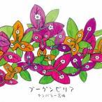 ヤンバラー宮城/ブーゲンビリア 【CD】