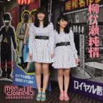 モンソレイユ415/柳ヶ瀬純情 【CD】