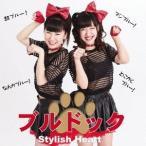 Stylish Heart/ブルドック 【CD】