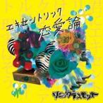 ソニックデスモンキー/エキセントリック恋愛論《ロジック盤/A type》 【CD+DVD】