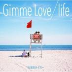 五反田タイガー/Gimme Love/life 【CD】
