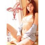 木村好珠 /  【DVD】画像