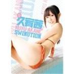 久宥茜 【DVD】