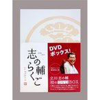 志の輔らくご in PARCO 2006-2012 DVD BOX 【DVD】