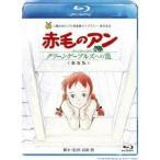 劇場版 赤毛のアン〜グリーンゲーブルズへの道〜 【Blu-ray】