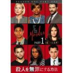殺人を無罪にする方法 シーズン1 Part1  DVD